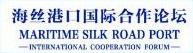 Maritime Silk Road Forum